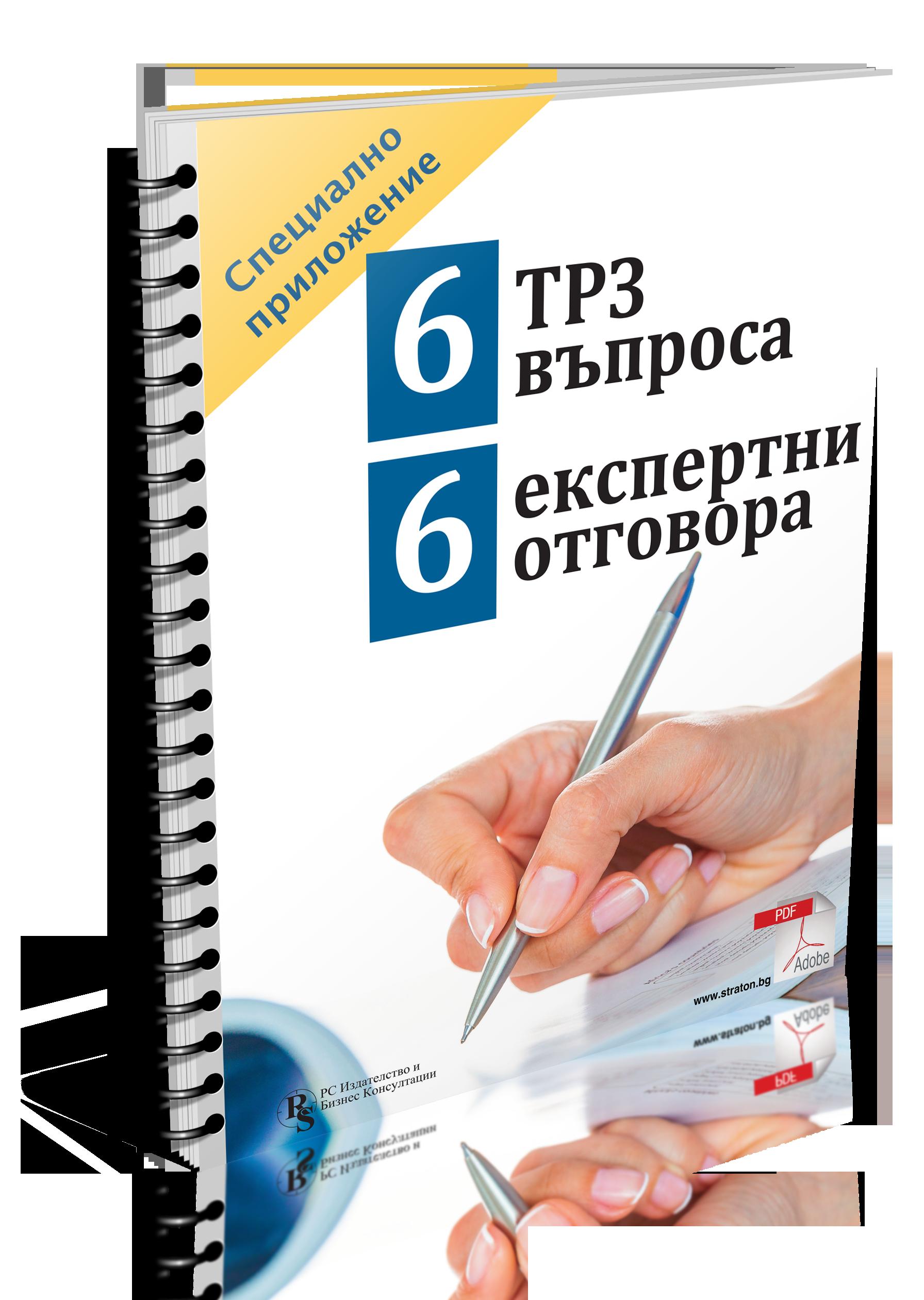6 ТРЗ въпроса - 6 експертни отговора