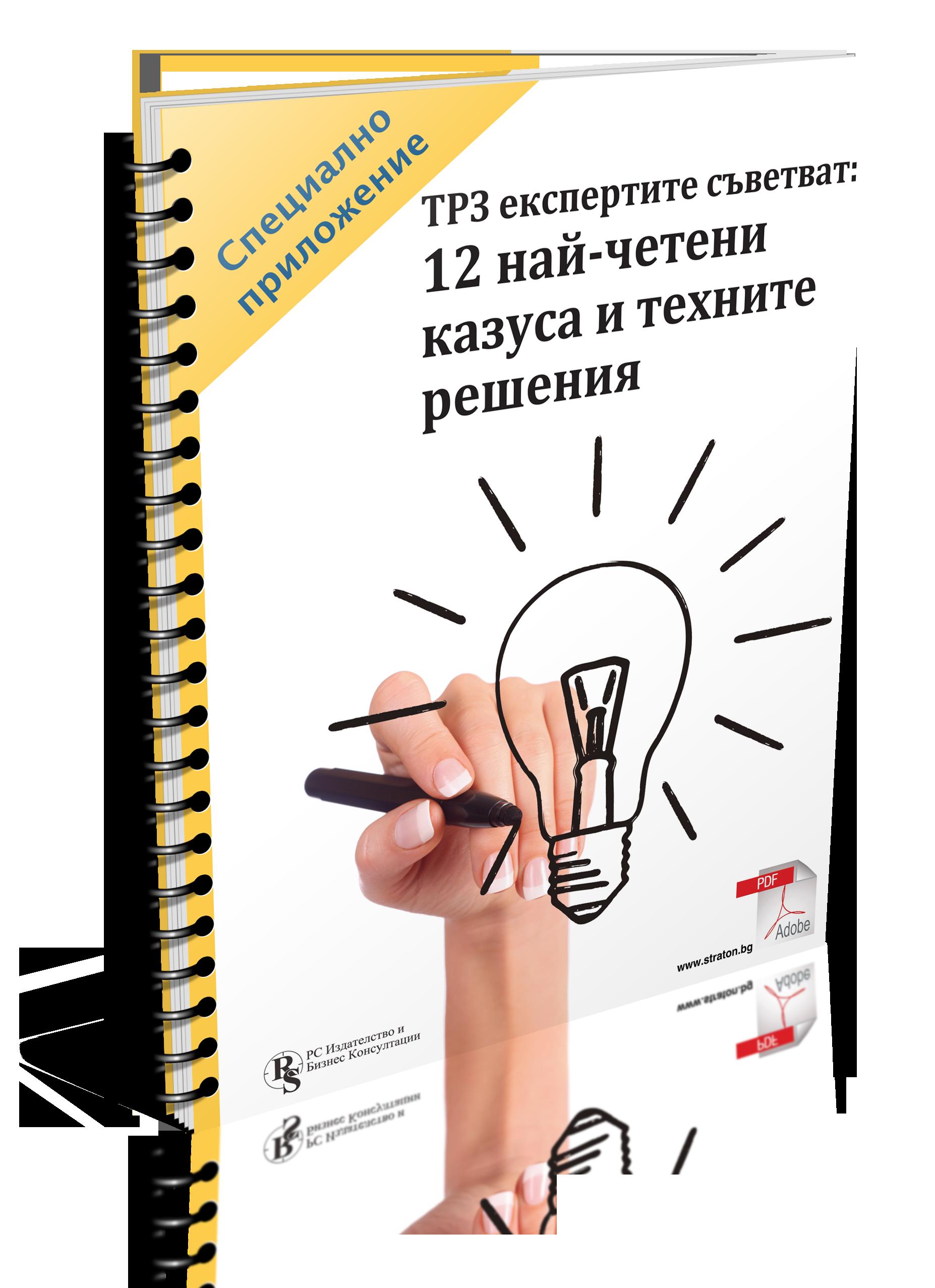 ТРЗ експертите съветват: 12 най-четени казуса и техните решения
