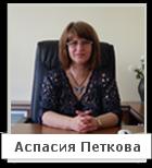 Аспасия Петкова