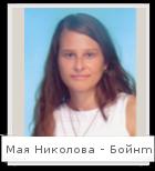 Мая Николова - Бойн