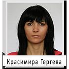 Красимира Гергева