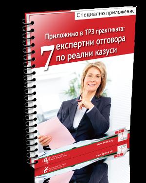 Приложимо в ТРЗ практиката: 7 експертни отговора по реални казуси