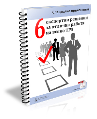 6 експертни решения за отлична работа за всяко ТРЗ