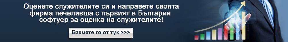 Да, искам да поръчам Софтуер за оценка на служителите